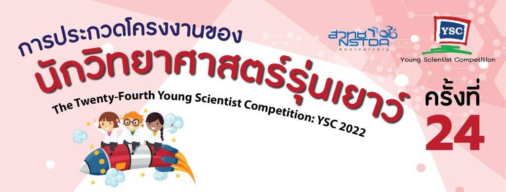 โครงการ YSC