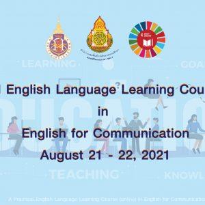 โครงการอบรมเชิงปฏิบัติการการพัฒนาภาษาอังกฤษเพื่อการสื่อสาร รูปแบบออนไลน์