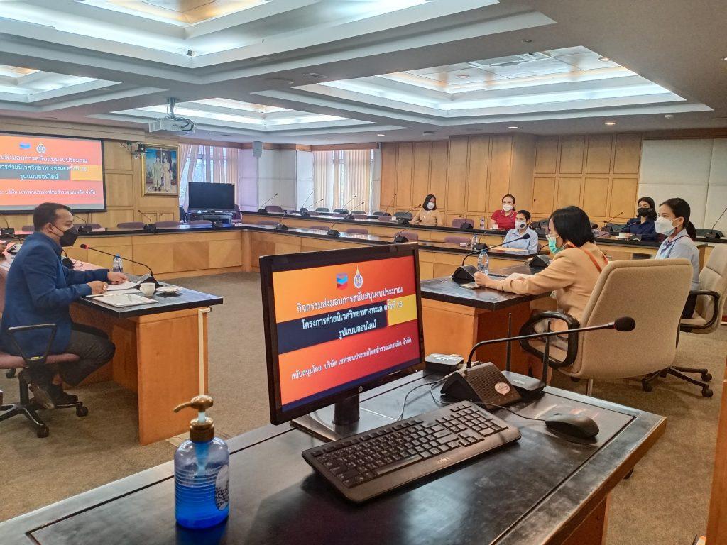 มหาวิทยาลัยวลัยลักษณ์ โดยศูนย์บริการวิชาการ รับมอบงบประมาณสนับสนุนการดำเนินโครงการค่ายนิเวศวิทยาทางทะเล ครั้งที่ 28 รูปแบบออนไลน์