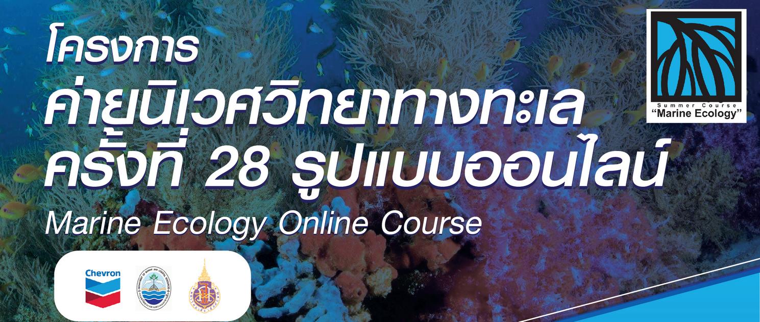 ขอเชิญน้องๆ นักศึกษาเข้าร่วมโครงการค่ายนิเวศวิทยาทางทะเล ครั้งที่ 28 รูปแบบออนไลน์ (Marine Ecology Online Course)